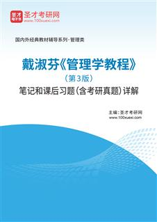戴淑芬《管理学教程》(第3版)笔记和课后习题(含考研真题)详解