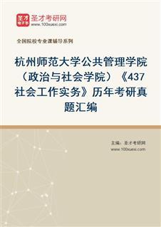 杭州师范大学政治与社会学院437社会工作实务[专业硕士]历年考研真题汇编