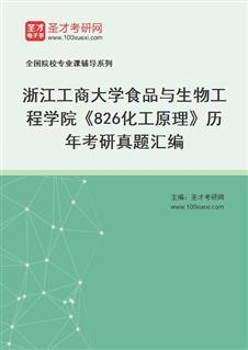 浙江工商大学食品与生物工程学院《826化工原理》历年考研真题汇编