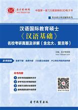 汉语国际教育硕士《汉语基础》名校考研真题及详解(含北大、复旦等)
