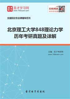 北京理工大学《848理论力学》历年考研真题及详解