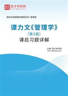 谭力文《管理学》(第2版)课后习题详解