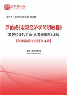 尹伯成《宏观经济学简明教程》笔记和课后习题(含考研真题)详解【赠两套模拟试题及详解】