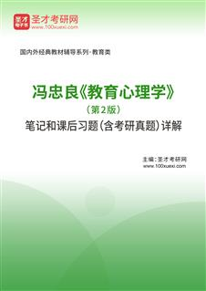 冯忠良《教育心理学》(第2版)笔记和课后习题(含考研真题)详解
