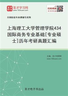 上海理工大学管理学院《434国际商务专业基础》[专业硕士]历年考研真题汇编