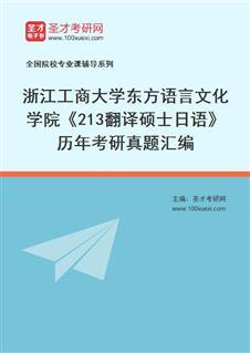 浙江工商大学日语学院213翻译硕士日语[专业硕士]历年考研真题汇编