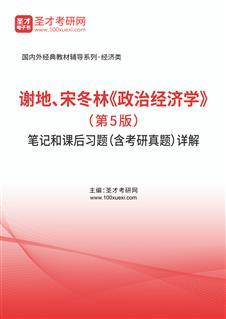 谢地、宋冬林《政治经济学》(第5版)笔记和课后习题(含考研真题)详解