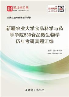 新疆农业大学食品科学与药学学院《830食品微生物学》历年考研真题汇编