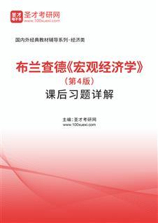 布兰查德《宏观经济学》(第4版)课后习题详解