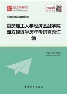 重庆理工大学经济金融学院西方经济学历年考研真题汇编