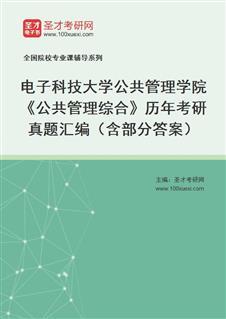 电子科技大学公共管理学院《公共管理综合》历年考研真题汇编(含部分答案)