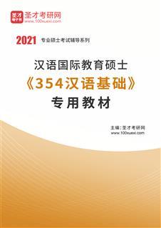 2021年汉语国际教育硕士《354汉语基础》专用教材
