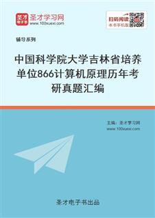 中国科学院大学吉林省培养单位《866计算机原理》历年考研真题汇编