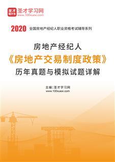 房地产经纪人《房地产交易制度政策》历年真题与模拟试题详解