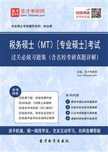 2017年税务硕士(MT)[专业硕士]考试过关必做习题集(含名校考研真题详解)
