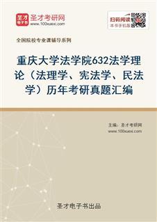 重庆大学法学院《632法学理论(法理学、宪法学、民法学)》历年考研真题汇编