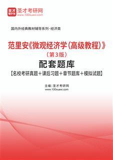 范里安《微观经济学(高级教程)》(第3版)配套题库【名校考研真题+课后习题+章节题库+模拟试题】
