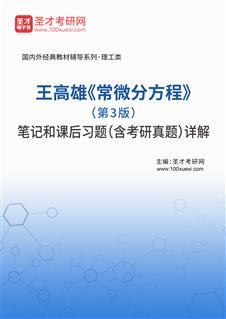 王高雄《常微分方程》(第3版)笔记和课后习题(含考研真题)详解