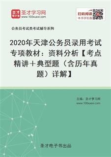 2020年天津公务员录用考试专项教材:资料分析【考点精讲+典型题(含历年真题)详解】