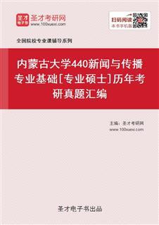 内蒙古大学440新闻与传播专业基础[专业硕士]历年考研真题汇编