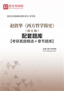 赵敦华《西方哲学简史》(修订版)配套题库【考研真题精选+章节题库】