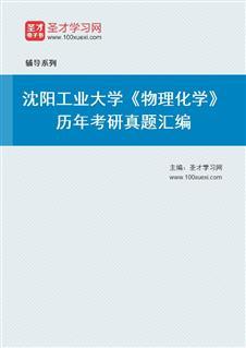 沈阳工业大学《物理化学》历年考研真题汇编