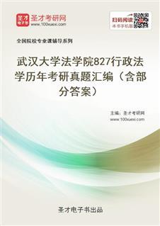武汉大学法学院827行政法学历年考研真题汇编(含部分答案)