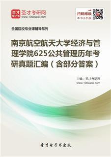 南京航空航天大学经济与管理学院625公共管理历年考研真题汇编(含部分答案)