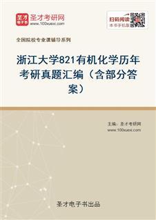 浙江大学821有机化学历年考研真题汇编(含部分答案)