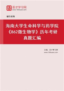 海南大学生命科学与药学院《862微生物学》历年考研真题汇编