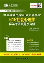 中央财经大学社会发展学院616社会心理学历年考研真题及详解