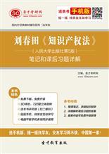 刘春田《知识产权法》(人民大学出版社第5版)笔记和课后习题详解