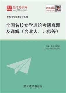 全国名校文学理论考研真题及详解(含北大、北师等)