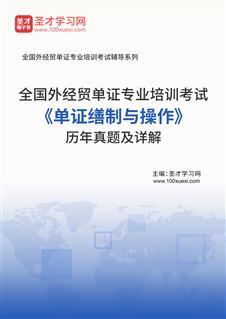 2019年全国外经贸单证专业培训考试《单证缮制与操作》历年真题及详解