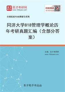 同济大学《818管理学概论》历年考研真题汇编(含部分答案)