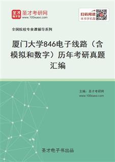 厦门大学《846电子线路(含模拟和数字)》历年考研真题汇编
