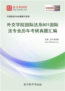 外交学院国际法系《801国际法专业》历年考研真题汇编