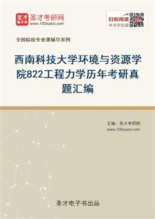 西南科技大学环境与资源学院822工程力学历年考研真题汇编