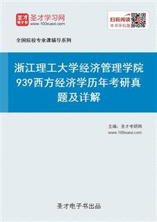 浙江理工大学经济管理学院939西方经济学历年考研真题及详解