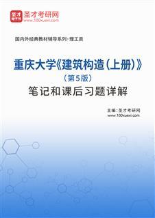 重庆大学《建筑构造(上册)》(第5版)笔记和课后习题详解