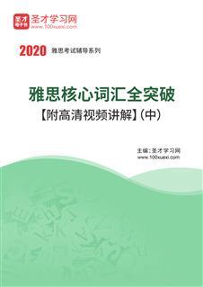 2020年雅思核心词汇全突破【附高清视频讲解】(中)