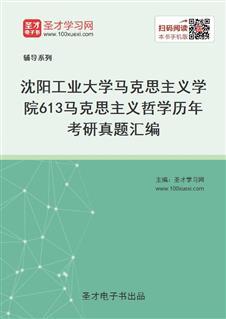 沈阳工业大学马克思主义学院613马克思主义哲学历年考研真题汇编