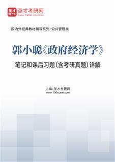 郭小聪《政府经济学》笔记和课后习题(含考研真题)详解
