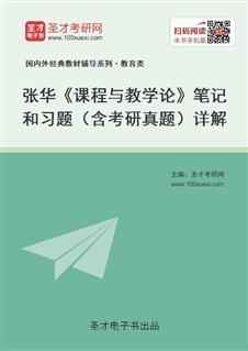 张华《课程与教学论》笔记和习题(含考研真题)详解
