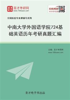 中南大学外国语学院《724基础英语》历年考研真题汇编