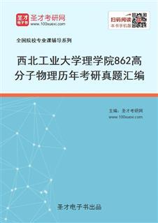 西北工业大学理学院《862高分子物理》历年考研真题汇编