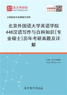 北京外国语大学英语学院448汉语写作与百科知识[专业硕士]历年考研真题及详解