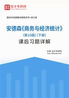 安德森《商务与经济统计》(第10版)(下册)课后习题详解
