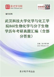武汉科技大学化学与化工学院《860生物化学》与分子生物学历年考研真题汇编(含部分答案)