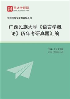 广西民族大学809语言学概论历年考研真题汇编